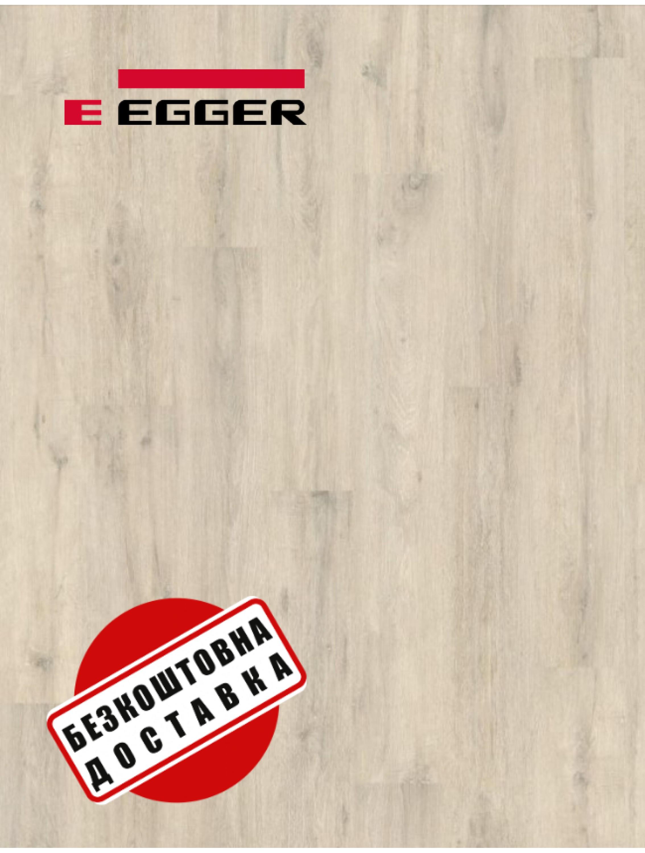 Ламінат EGGER PRO EPL038 Дуб Крейда 8 мм / 32 клас