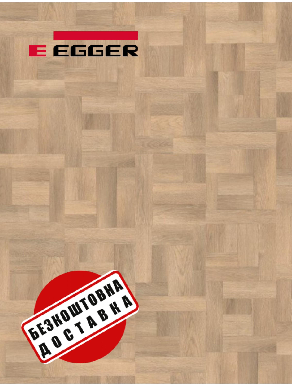 Ламінат EGGER PRO EPL201 Дуб Аркані пісочний 8 мм / 32 клас