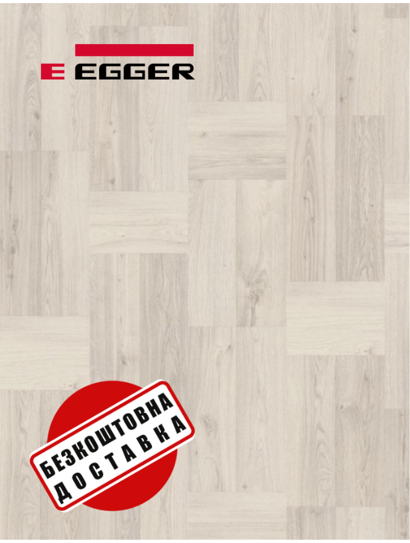 Ламінат EGGER PRO EPL057  Дуб Кліфтон білий 8 мм / 32 клас