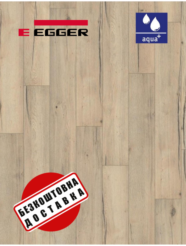 Ламінат EGGER PRO AQUA+ EPL015  Дуб Веллі димчатий 4V 8 мм / 32 клас