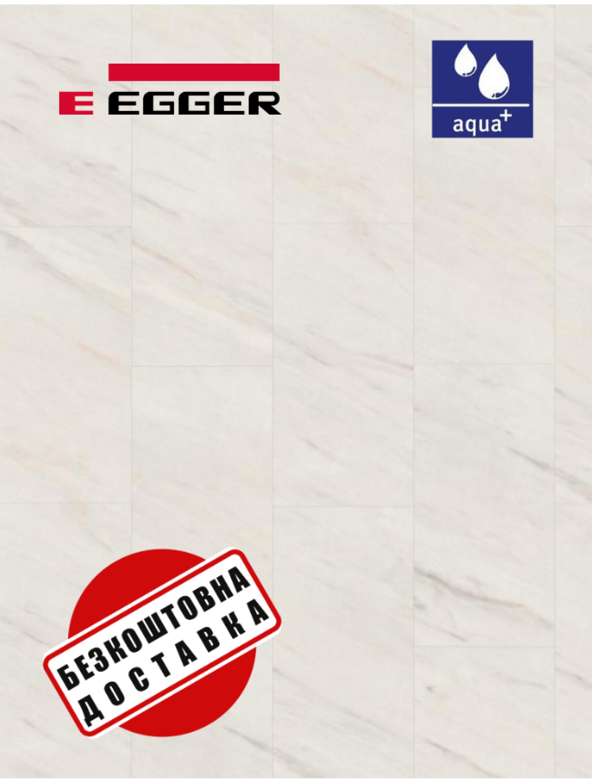 Ламінат EGGER PRO AQUA+ EPL005 Мармур Леванто світлий 4V 8 мм / 32 клас